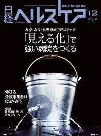 日経ヘルスケア.jpg