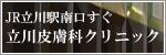 tachikawa_bnr150_50.jpg